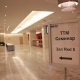 В холле гостиницы указатели на семинар ТТМ