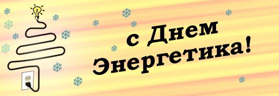 Post image of Поздравляем с Днем Энергетика!