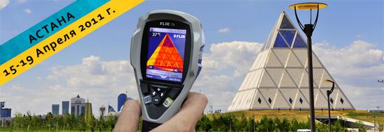 Post image of Проведен курс по тепловизионному контролю в Казахстане