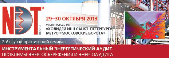 Post image of Семинар «Инструментальный энергетический аудит» 29 – 30 октября 2013 г.