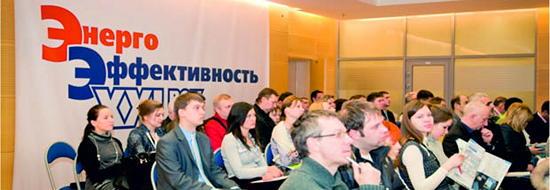 Post image of Круглый стол «Практика проведения энергетических обследований»