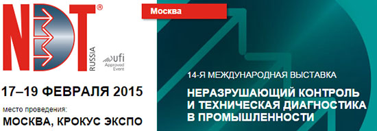 Post image of Специальная экспозиция новых разработок на NDT Russia 2015