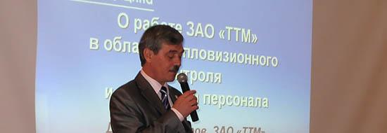 Post image of Тезисы доклада ЗАО «ТТМ» на Школе-семинаре 2009