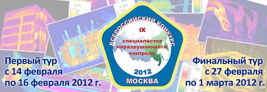 Post image of Приглашаем специалистов по тепловизионному контролю на ежегодный IX Всероссийский конкурс