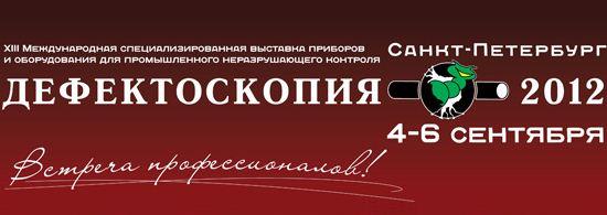 Post image of Выставка «Дефектоскопия 2012» в Петербурге
