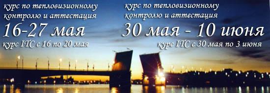 Post image of Дополнительный курс в мае 2011 г.