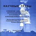 Тепловизионная диагностика высоковольтного электрооборудования энергосистем и энергопредприятий