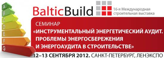 Post image of Инструментальный энергетический аудит